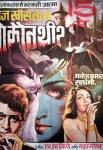 gumnaam-Shankar-Jaikishan_004B